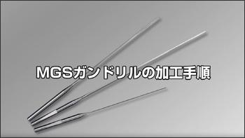 thumnail_drilling_mgs_2_jp.jpg
