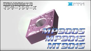 thumnail_turning_insert_mp90_mt90_jp.jpg