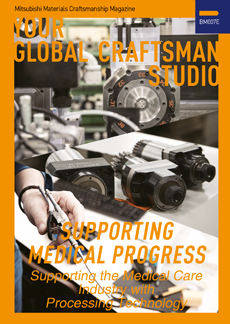 VOL.7 : SUPPORTING MEDICAL PROGRESS -Supporting the Medical Care Industry with Processing Technology-